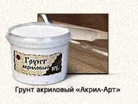 Видео грунт Акрил-арт