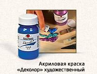 Видео Деколор художественный